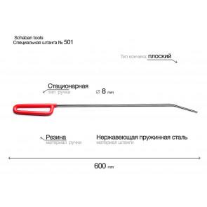 Крючок 501 (L 600 мм, ø 8 мм) Schaban tools