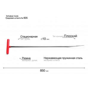 Schaban tools. Градовая штанга 605 (Длина 850 мм, ø 10 мм)